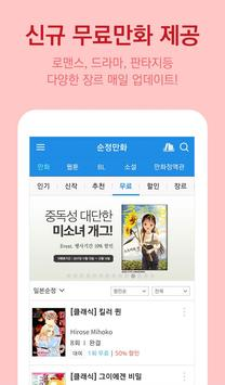 순정만화 poster