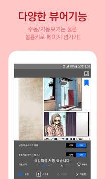 순정만화 screenshot 2