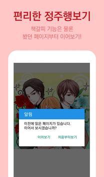 순정만화 screenshot 3