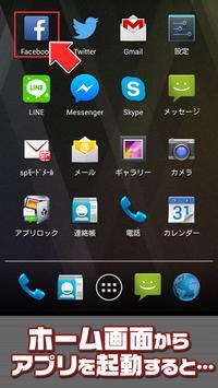 隠したいアプリだけロック(アプリ金庫) apk screenshot