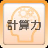 計算力トレーニング icon