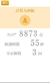 計算力トレーニング screenshot 6