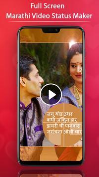FullScreen Marathi Video Status Maker - 30 Sec screenshot 1