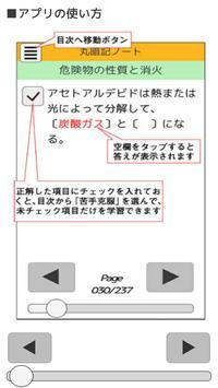 乙種第4類 すいーっと丸暗記ノートver.2 スクリーンショット 1