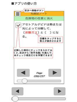 乙種第4類 すいーっと丸暗記ノートver.2 スクリーンショット 4