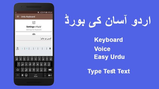 Urdu Easy Keyboard screenshot 1