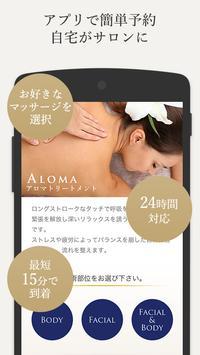 出張ボディケアサービス|TOLISPA トリスパ poster