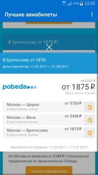 Лучшие авиабилеты apk screenshot