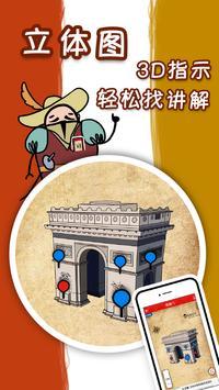 美景听听-全球景点中文语音讲解智能手机导游app apk screenshot