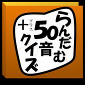 らんだむ50音プラスクイズ icon