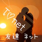 友達ネット icon