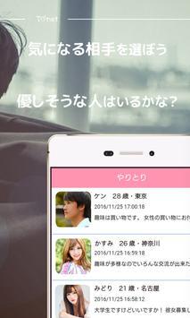 友達ネット apk screenshot