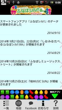 ふなばシル!! apk screenshot