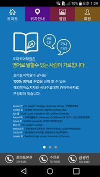 토마토 어학원 poster