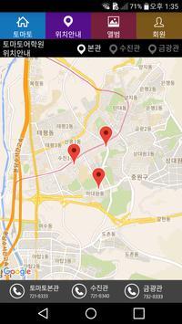 토마토 어학원 screenshot 1