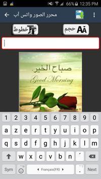 مجموعة صور ومحرر صور واتس أب apk screenshot