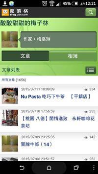 網路城邦 梅洛琳 apk screenshot