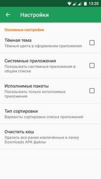 AppSend captura de pantalla 3