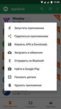 AppSend captura de pantalla 1
