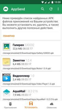 AppSend captura de pantalla 5