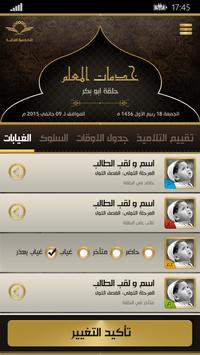 International Quran Academy apk screenshot
