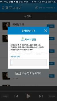 효도라디오 apk screenshot