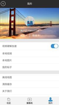GoView apk screenshot