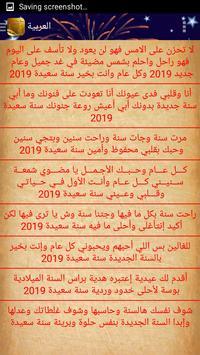 New Year 2019 SMS screenshot 5