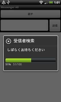Messenger All screenshot 1