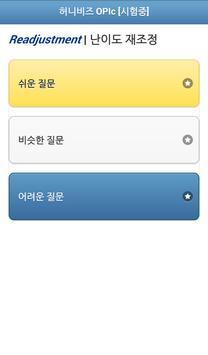 허니비즈 OPIc apk screenshot