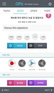 S OPIc IM3 apk screenshot