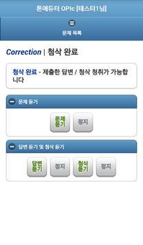 톤에듀터 OPIc apk screenshot