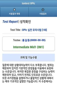 tontest OPIc apk screenshot