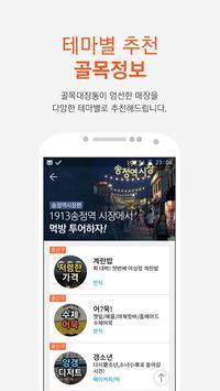 골목대장통 - 호남, 제주 apk screenshot