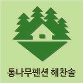 통나무펜션 해찬솔 icon