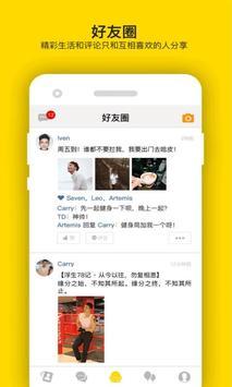 翻牌子—gay、les必备同志应用 apk screenshot