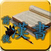 四庫全書 之 前漢書/後漢書 FREE icon