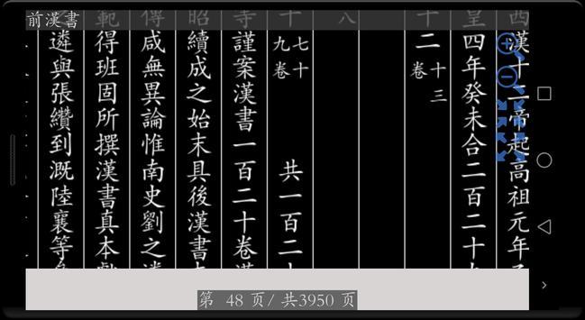 四庫全書 之 前漢書/後漢書 FREE screenshot 4