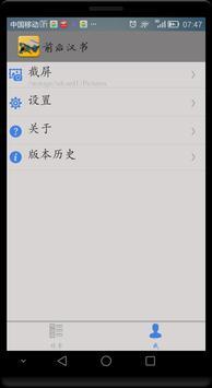 四庫全書 之 前漢書/後漢書 FREE apk screenshot