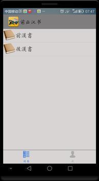 四庫全書 之 前漢書/後漢書 FREE poster