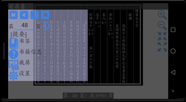 四庫全書 之 前漢書/後漢書 FREE apk screenshot