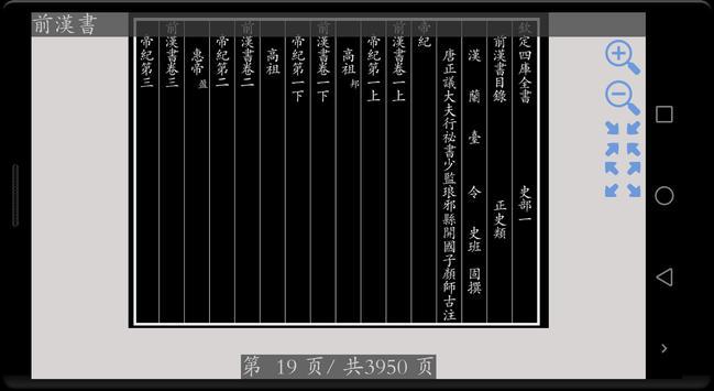 四庫全書 之 前漢書/後漢書 FREE screenshot 10