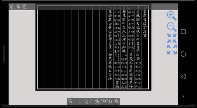 四庫全書 之 前漢書/後漢書 FREE screenshot 18