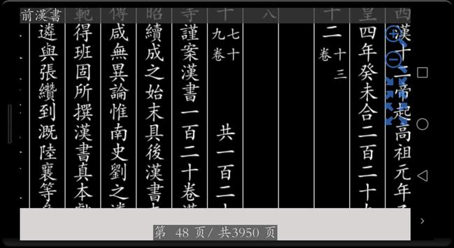 四庫全書 之 前漢書/後漢書 FREE screenshot 19
