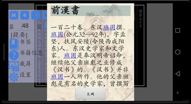 四庫全書 之 前漢書/後漢書 FREE screenshot 3