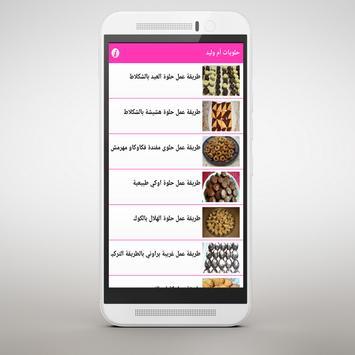 حلويات أم وليد apk screenshot