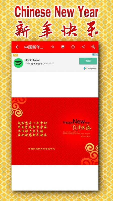 happy chinese new year wishes cards 2019 screenshot 4
