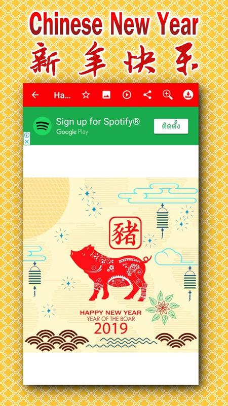 happy chinese new year wishes cards 2019 screenshot 1