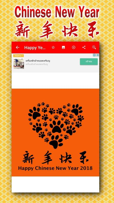 Happy Chinese New Year Wishes Cards 2019 for Android - APK Download