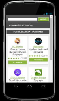 Топ лучших игр и приложений apk screenshot